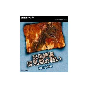 NHKスペシャル 恐竜絶滅 ほ乳類の戦い 前編(Blu−ray Disc) ebest-dvd
