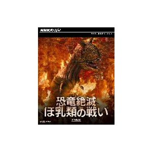 NHKスペシャル 恐竜絶滅 ほ乳類の戦い ブルーレイBOX(Blu−ray Disc)|ebest-dvd