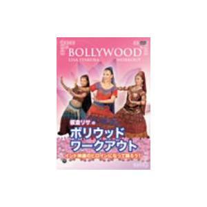 板倉リサの「ボリウッド・ワークアウト」〜インド映画のヒロイン...