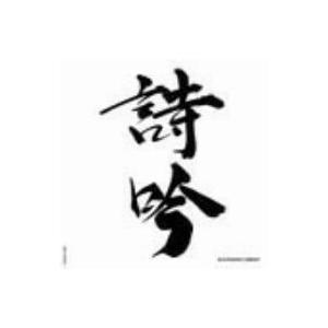 オムニバス/ダイヤモンド・ベスト 詩吟 ベスト