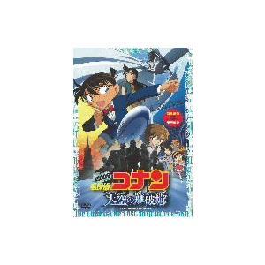 劇場版 名探偵コナン 天空の難破船 スタンダード・エディション|ebest-dvd
