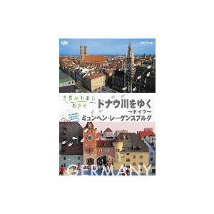 /世界ふれあい街歩き ドナウ川をゆく〜ドイツ〜/ミュンヘン・レーゲンスブルグ|ebest-dvd
