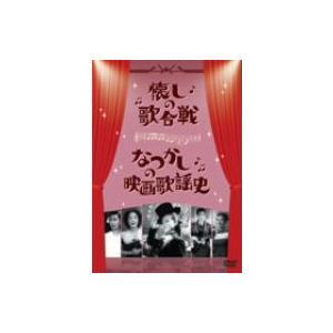 懐しの歌合戦/なつかしの映画歌謡史|ebest-dvd