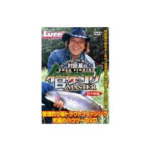 村田基の管釣りマスター レボリューション