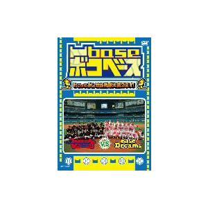 /凹base(ボコベース)〜baseよしもと野球大会2011...