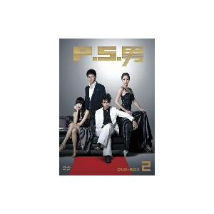 P.S.男 DVD−BOX2...