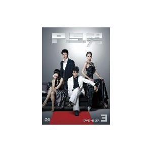 P.S.男 DVD−BOX3...