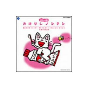 【CD】榊原郁恵(朗読)(サカキバラ イクエ)/発売日:2011/04/20/COCX-36682/...