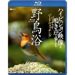 /野鳥浴 ハイビジョン映像と鳴き声で愉しむバーチャル・バードウォッチング(Blu−ray Disc)|ebest-dvd