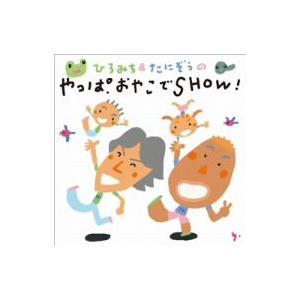 ひろみち&たにぞうのやっぱおやこでSHOW!|ebest-dvd