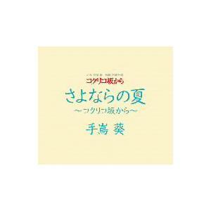 【CD】手嶌葵(テシマ アオイ)/発売日:2011/06/01/YCCW-30026//手嶌葵/<収...