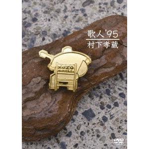 【DVD】村下孝蔵(ムラシタ コウゾウ)/発売日:2011/06/22/MHBL-163//村下孝蔵...