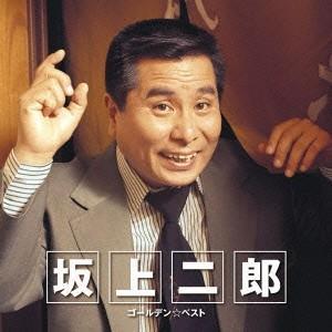 坂上二郎/GOLDEN☆BEST 坂上二郎