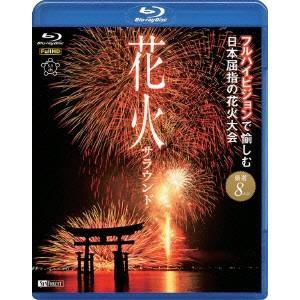 /花火サラウンド フルハイビジョンで愉しむ日本屈指の花火大会(Blu−ray Disc)|ebest-dvd