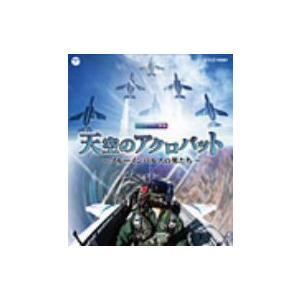 NHK VIDEO 天空のアクロバット〜ブルーインパルスの男たち〜(Blu−ray Disc)|ebest-dvd