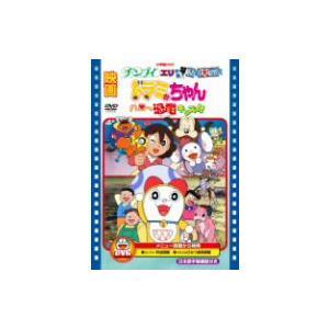 映画ドラミちゃん ハロー恐竜キッズ  /チンプイ エリさま活動大写真  DVD