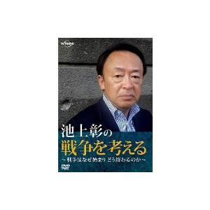 【DVD】池上彰(イケガミ アキラ)/発売日:2011/08/03/PCBE-11959//出演:池...