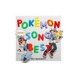 【CD】松本梨香&サトシ(with POKEMON FRIENDS)(マツモト リカ)/発売日:20...