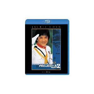 プロジェクトA2 史上最大の標的(Blu−ray Disc)
