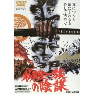 柳生一族の陰謀|ebest-dvd