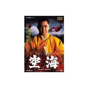 空海|ebest-dvd