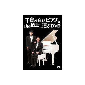 千鳥/千鳥の白いピアノを山の頂上に運ぶDVD|ebest-dvd