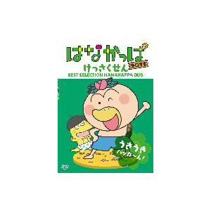 はなかっぱ 2011 けっさくせん うきうき パッカ〜ん  DVD