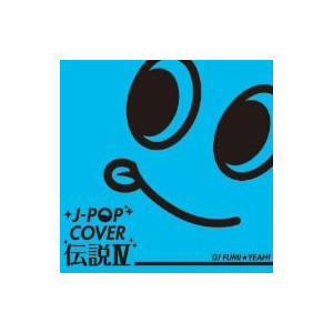 【CD】オムニバス(オムニバス)/発売日:2011/11/09/FARM-285///<収録内容>(...