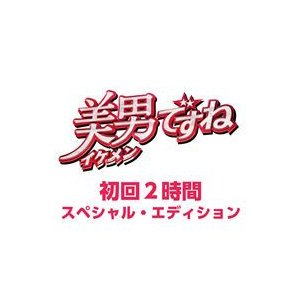 美男ですね〜初回2時間スペシャル・エディション〜...