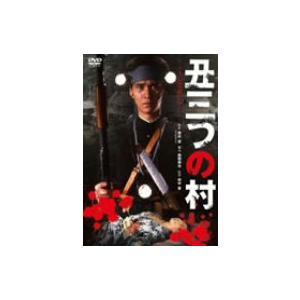 丑三つの村|ebest-dvd