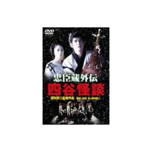 忠臣蔵外伝 四谷怪談|ebest-dvd