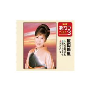原田悠里/特選・歌カラベスト3 木曽路の女/明日の幸せ/天草の女