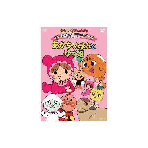それいけ アンパンマン だいすきキャラクターシリーズ/あかちゃんまん あかちゃんまんとゆず姫  DVD