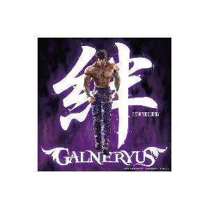 GALNERYUS/絆