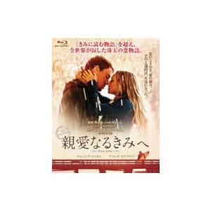 親愛なるきみへ(Blu−ray Disc)...