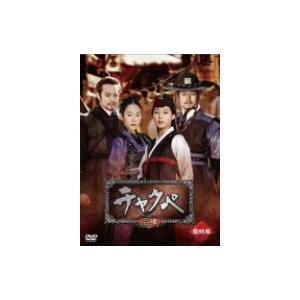 チャクペ〜相棒〜DVD−BOX 最終章