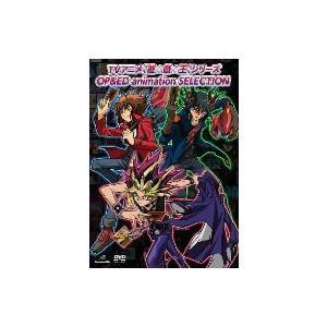 遊 戯 王 シリーズ OP&ED animation SELECTION  DVD