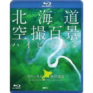 /北海道 空撮百系 ハイビジョン 空から見る風景遺産(Blu−ray Disc)|ebest-dvd