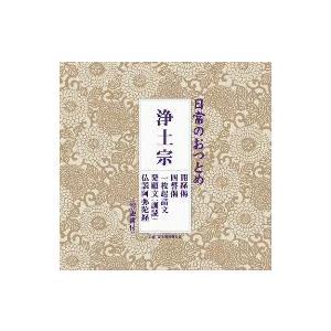 【CD】/発売日:2012/02/15/PCCG-1251//(1)〜(3)総本山知恩院法儀研讃会,...