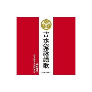 【CD】/発売日:2012/03/07/PCCG-1263///<収録内容>(1)花まつり御和讃(2...