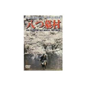 八つ墓村|ebest-dvd