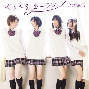 乃木坂46/ぐるぐるカーテン(DVD付A)...
