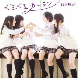 乃木坂46/ぐるぐるカーテン(DVD付C)...