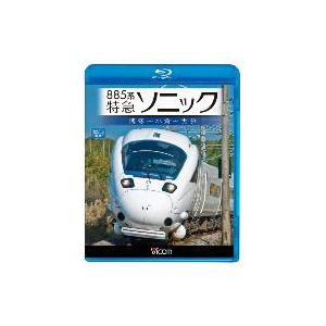 885系 特急ソニック 博多〜小倉〜大分(Blu−ray Disc)|ebest-dvd