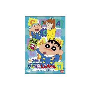 クレヨンしんちゃん TV版傑作選 第9期シリーズ(11)