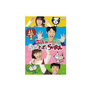 NHK「おかあさんといっしょ」最新ソングブック ねこ ときどき らいおん
