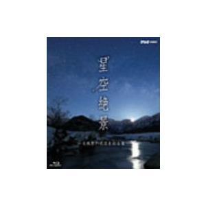 NHK−VIDEO「星空絶景〜名風景の夜空を彩る星〜」(Blu−ray Disc)|ebest-dvd
