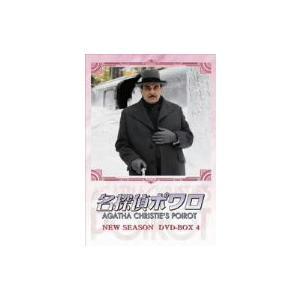 名探偵ポワロ ニュー・シーズン DVD−BOX 4
