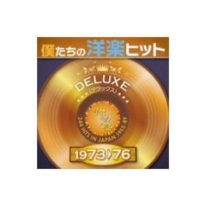 オムニバス/僕たちの洋楽ヒット DELUXE VOL.4:1973−76|ebest-dvd