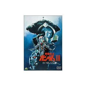 機動戦士ガンダムIII めぐりあい宇宙編|ebest-dvd